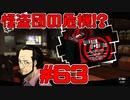 【実況】ペルソナ5を初見でチョコる part63 身バレした怪盗団編
