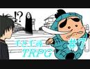 【あけましておめでとう】千と千尋のTRPG #7【TRPG初心者達のオンライン飲み会】