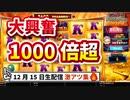 【オンラインカジノ/オンカジ】【BONS】スロット チェリーポップ&ジーニージャックポット 12月15日ダイジェスト