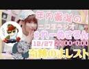 【ラジオ】#れーぬさろん No.62(2020/12/27)【アーカイブ】