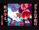 【ポケモン剣盾】 アローラからの厨ポケキラー! 超火力&対面操作型 アローラガラガラ(バツイチ)の進撃 ガラルの平和は、私が守る。【バツイチママパ構築シリーズ #4】