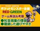 【ポケモン赤・緑 ※再アップ】ポケモン社会現象と遊びやすさを考察【第14回後編-ゲーム夜話】