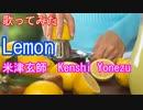 【歌ってみた】Lemon/米津玄師