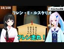 【#にじさんじ煩悩】リゼ「フレン走れ!」