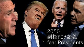 2020年の覇権アニメを決めるのに大揉めする歴代大統領達
