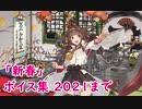 【艦これ】「新春」ボイス集 2021まで(1/1実装)