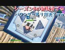 【FORTNITE】シーズン5初試合でバウンサー勝負へ...!