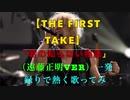 【THE FIRST TAKE】君の知らない物語(遠藤正明ver.)一発録りで熱く歌ってみた!!!!
