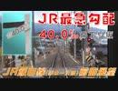 【JR最急勾配(40‰)の坂を下る!】JR飯田線(赤木~沢渡)前面展望