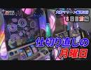 7days-セブンデイズ- 大和マリーン編  第3回  3日目前編