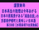 『謹賀新年◇日本再生の狼煙は今年あがる◇日本の原風景がある「浦島伝説」の京都府伊根町と美味しい日本酒』第258回【水間条項TV会員動画】