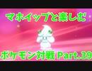 【ポケモン剣盾】マホイップと楽しむポケモン対戦Part.39【シングル:突撃チョッキ】