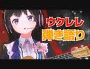 【作業用BGM】月ノ美兎 ウクレレ弾き語り集【30分】