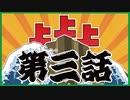 【鬼畜アクション】⭐スーパー上原の冒険 ~第三話~【ゆっくり実況】