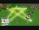 ゆっくり工魔クラフトS7 Part6【minecraft1.16.4】0243
