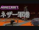 【マインクラフト】ネザーに軍港をつくろう Minecraft実況【マイクラ】