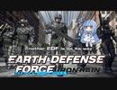 【EDFIR】鉄の雨を乗り越える少女達の防衛軍【VOICEROID実況】part3
