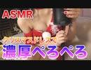 【会員無料】[ASMR/耳舐め] クリスマスドレスで濃厚ぺろぺろ【実写カメラ】