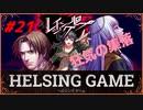 【人狼】【ホラー】[レイジングループ]PC版 #21 HELSING GAME(ヘルシングゲーム)