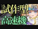 【X4:Foundations】ジアルスの宇宙海賊 48【夜のお兄ちゃん実況】