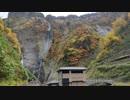 八郎坂を登り称名滝を見る@富山県中新川郡立山町芦峅寺20201028