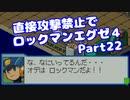 【VOICEROID実況】直接攻撃禁止でエグゼ4【Part22】【ロックマンエグゼ4】(みずと)