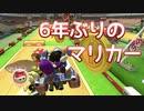 【実況】6年ぶりにマリオカートやってみた【マリカ8DX】