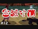 はじめてのFF7【FINAL FANTASY Ⅶ実況】#12
