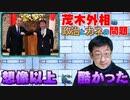 【ブログネット】茂木外相の関連政治団体に約3億円の使途不明金。