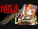 【X4:Foundations】ジアルスの宇宙海賊 49【夜のお兄ちゃん実況】