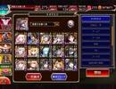 千年戦争アイギス 魔神キメリエス降臨Lv16☆4