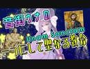 【VOICEROID解説】音街ウナの Unam Sanctam #1【キリスト教】