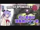 【バトオペ2】初心者向け解説 強襲機のすゝめ【鳴花ミコト実況】