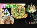 【料理】鯛めし ・かぶと煮 ・鯛茶漬け #153