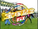 【競馬】2008 6.29 第49回宝塚記念(GⅠ) エイシンデピュティ