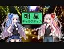 【歌うボイスロイド】琴葉姉妹が、カラオケで『明星ギャラクティカ』を歌うようです。【synthesizerV】