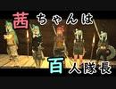 【Kenshi】茜ちゃんは百人隊長 01