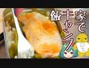 【ゆっくり料理】社畜がメステインでつくるの昼の弁当
