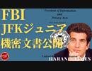 JFKジュニア:「ジョー・バイデン、お前は裏切り者だ」、FBIがJFKジュニアに関する機密文書を公開した、その一部の内容の説明と噂の簡単なまとめ