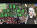 きんかつ!日本三大酷道 落葉の国道425全線+α【V-STROM1050XT】