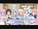 【クトゥルフキッチン】 第二回 VOICEROID達と冒涜的な宴 Part.2(仕込みフェーズ 第3~5ラウンド)