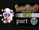 【サモンナイト3(2週目)】殲滅のヴァルキリー part66