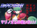 【実況】ロックマンXDiVE~マリノさんの使い方///~