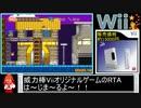 [RTA]プラマー_威力棒Vii(中国製Wiiパチモノゲーム機)_1分18秒97