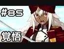 【実況】落ちこぼれ魔術師と7つの異聞帯【Fate/GrandOrder】85日目
