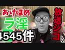 【TN孤独】1番早くあけはめラ淫くれたRedTuberにkin玉10万己円あげる企画やったら誰からも来なくて放送シコ【2021】