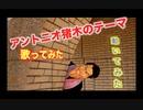 【闘魂注入!】アントニオ猪木のテーマ 歌ってみた 動いてみた PV