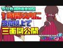 【マリオカート8DX】自分で置いたバナナにキレるフミ様【にじさんじ/フミ】