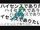 ハイセンスでありたい - りたα feat.初音ミク&GUMI
