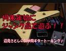 「年末年始に掘り出したジャンク品(ジャンクエフェクター、ジャンクギター)のご紹介@吉祥寺ハードオフ♪」辺見さとしの3分間ギタートーキング♪
